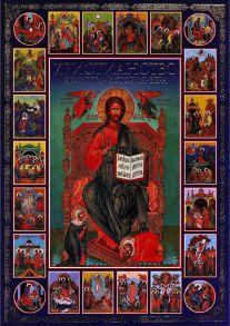 Христианство: Культура. История. Вера