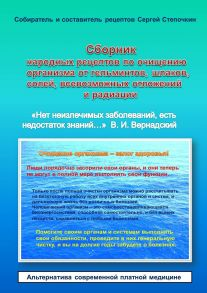 Сборник народных рецептов поочищению организма отгельминтов, шлаков, солей, всевозможных отложений ирадиации
