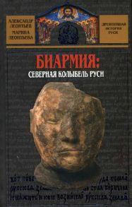 Биармия: северная колыбель Руси