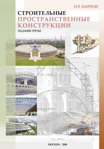 Строительные пространственные конструкции