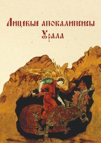 Лицевые апокалипсисы Урала