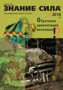 Журнал «Знание – сила» №02/2016