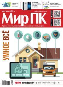 Журнал «Мир ПК» №02/2016