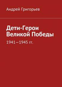 Дети-Герои Великой Победы