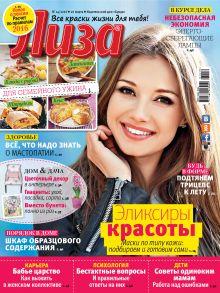Журнал «Лиза» №14/2016
