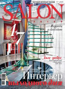 SALON-interior №05/2016