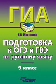 Подготовка к ОГЭ и ГВЭ по русскому языку. 9 класс