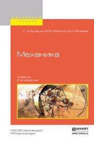 Механика 2-е изд., испр. и доп. Учебник для вузов