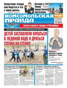Комсомольская правда. Санкт-Петербург 73с-2016