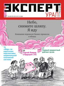 Эксперт Урал 34-2016