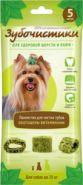Лакомство для собак мелких и средних пород «Зубочистики Авокадо — с Витаминами» 35г
