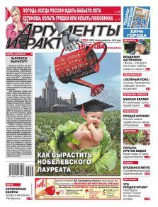 Аргументы и факты Москва 36-2016