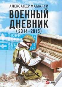 Военный дневник (2014—2015)