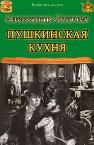 Пушкинская кухня