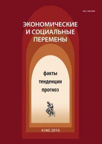 Экономические и социальные перемены № 4 (46) 2016