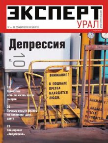 Эксперт Урал 50-2016
