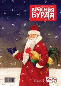 Красная бурда. Юмористический журнал. №12/2016
