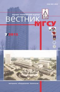 Вестник МГСУ №7 2015