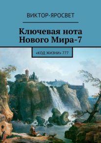 Ключевая нота Нового Мира-7. «Код Жизни»777
