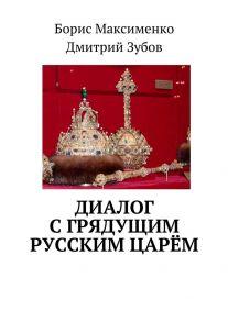 Диалог сгрядущим русским царём