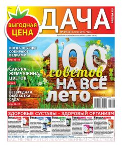 Дача Pressa.ru 09-2017