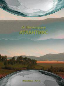 Атлантикс