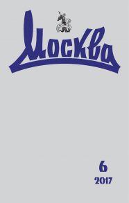 Журнал русской культуры «Москва» №06/2017