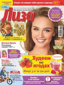 Журнал «Лиза» №24/2017