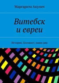 Витебск иевреи. История, Холокост, наши дни