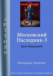 Московский наследник – 3