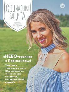 Социальная защита. Подмосковье №3 2017
