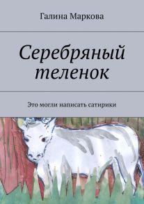 Cеребряный теленок. Альтернатива