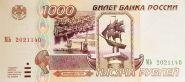 1000 РУБЛЕЙ 1995 ГОДА, ПРЕСС, ИДЕАЛЬНЫЕ, МУЛЬТИЛОТ