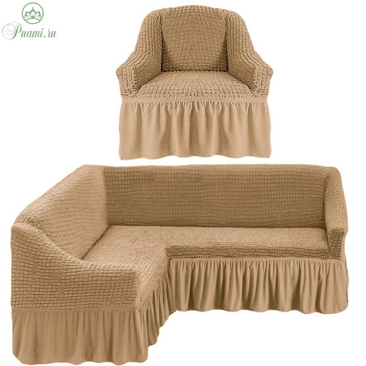 Чехол д/мягкой мебели Угловой 2-х пр.(3+1) кресла 1шт с оборкой (1шт.)  ,Бежевый