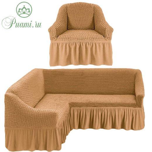 Чехол д/мягкой мебели Угловой 2-х пр.(3+1) кресла 1шт с оборкой (1шт.)  ,медовый