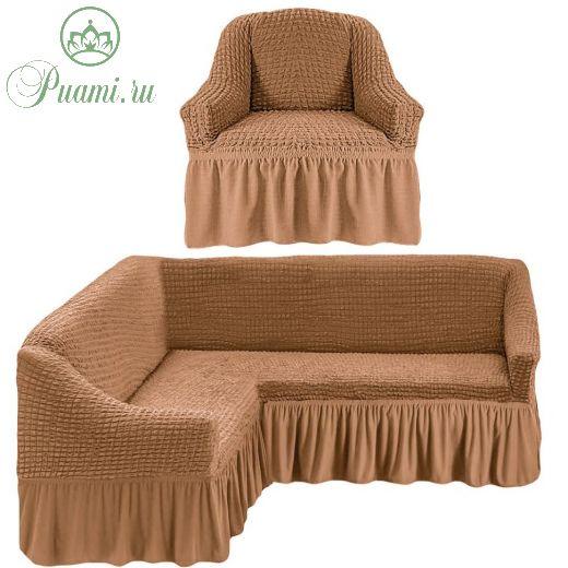 Чехол д/мягкой мебели Угловой 2-х пр.(3+1) кресла 1шт с оборкой (1шт.)  ,песочный