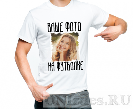 Фотопечать на футболке