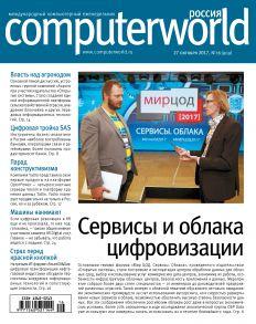 Журнал Computerworld Россия №16/2017