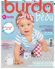 Burda Special №07/2017