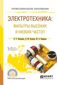 Электротехника: фильтры высоких и низких частот. Учебное пособие для СПО