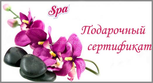Подарочный сертификат SPA салона АТМА-СФЕРА