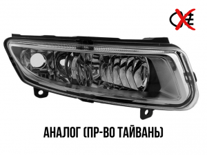 Фара противотуманная правая Аналог ДХО Volkswagen Polo Sedan