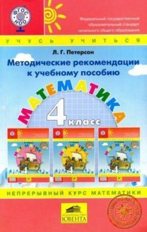 Петерсон Л.Г. Математика. 4 класс. Методические рекомендации к учебнику в переплете. ФГОС