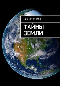 Тайны Земли