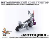 Детский металлический конструктор «Мотоцикл»