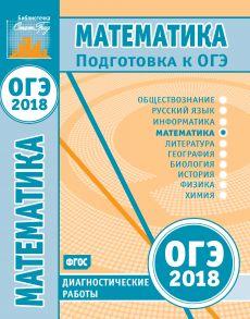 Математика. Подготовка к ОГЭ в 2018 году. Диагностические работы