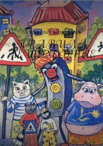 Правила пешеходные