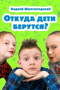 Откуда дети берутся? (сборник)