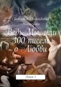 ВедьМы, или 300писем оЛюбви. Книга1