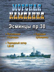 Морская кампания № 05/2011